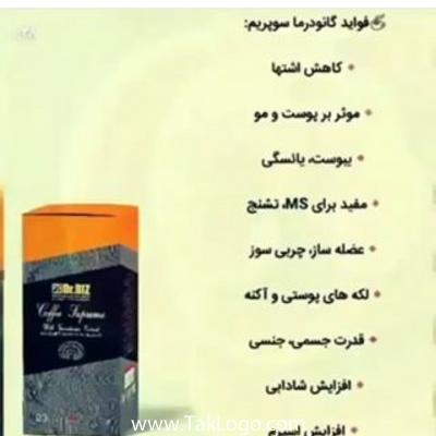 قهوهای گانودرما ترکیبی از قارچ گانودرما وقهوه عربیکا برای بهبود وپیشگیری ۳۰۰ بیماری اصلی و۹ بیماری کانسر