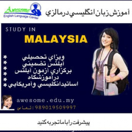 آموزشگاه زبان انگلیسی Awesomeدرمالزی
