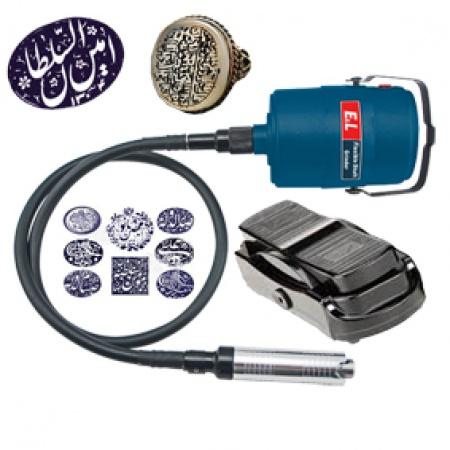 پدال و قابلیت کنترل سرعت  قدرت : 187 W سرعت در حال آزاد : 22000-0 R/MIN طول خرطومی با دسته 1 M   در این دستگاه با جای گذاری ابزار الماسه مناسب در نوک آن (با توجه به نوع حکاکی و جنس سطح حکاکی) ، امکان ساخت مهر برنجی و خاتم و  حکاکی بر روی سطوحی مانند شیشه ، طلق ، پلاستیک ،انواع میوه جهت میوه ارایی و کیک و شیرینی جهت سفره ارایی، تخم پرندگان (تخم مرغ) ، فلزات غیرآهنی مثل برنج و مس را برای شما فراهم می آورد و با استفاده از آن می توان کاردستی های بسیار زیبایی را خلق کرد. در این دستگاه کاربر این فرصت را دارد تا ایده های خود را با ایجاد تراش هایی بر روی سطح موردنظر به تصویر بکشد و اثر هنری منحصر به فردی خلق نماید. همچنین میتوان با جایگذاری ابزارهای متنوع از جمله سنگ انگشتی ، تنگستن کارباید، نمد و ... روی سایر سطوح نیز حکاکی کرد.این محصول شامل فرز حکاکی ، آداپتور  ،ابزار های الماسه ، سی دی آموزشی می باشد آدرس: مشهد بزرگراه اسيايي ازادي82 تلفن:  05132403967 - 09920989513 کانال تلگرام : @ForceMachine_ir سايت : www.ForceMachine.ir زمينه فعاليت : طراحي / توليد ماشين آلات و دستگاه هاي صنعت چاپ و بسته بندي ، صنايع غذايي و تجهيزات پخت صنعتي، صنایع غذایی،آرایشی،بهداشتی،پزشکی و صنعت خودرو